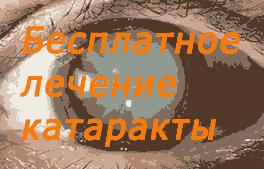 Бесплатное лечение катаракты